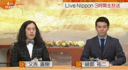 Livenippon011701